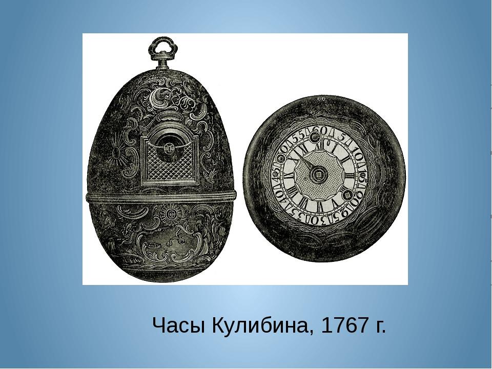 Часы Кулибина, 1767 г.