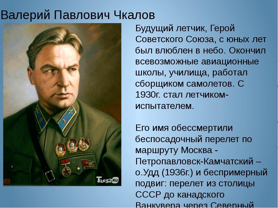 Валерий Павлович Чкалов Будущий летчик, Герой Советского Союза, с юных лет б...