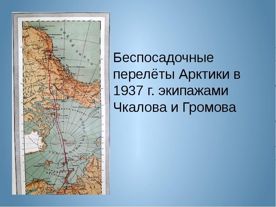 Беспосадочные перелёты Арктики в 1937 г. экипажами Чкалова и Громова