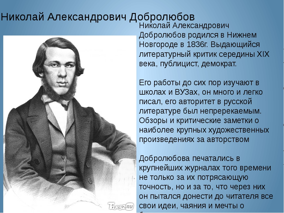 Николай Александрович Добролюбов Николай Александрович Добролюбов родился в...