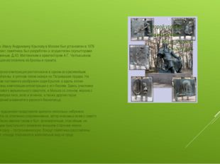 Памятник Ивану Андреевичу Крылову в Москве был установлен в 1976 году. Проек
