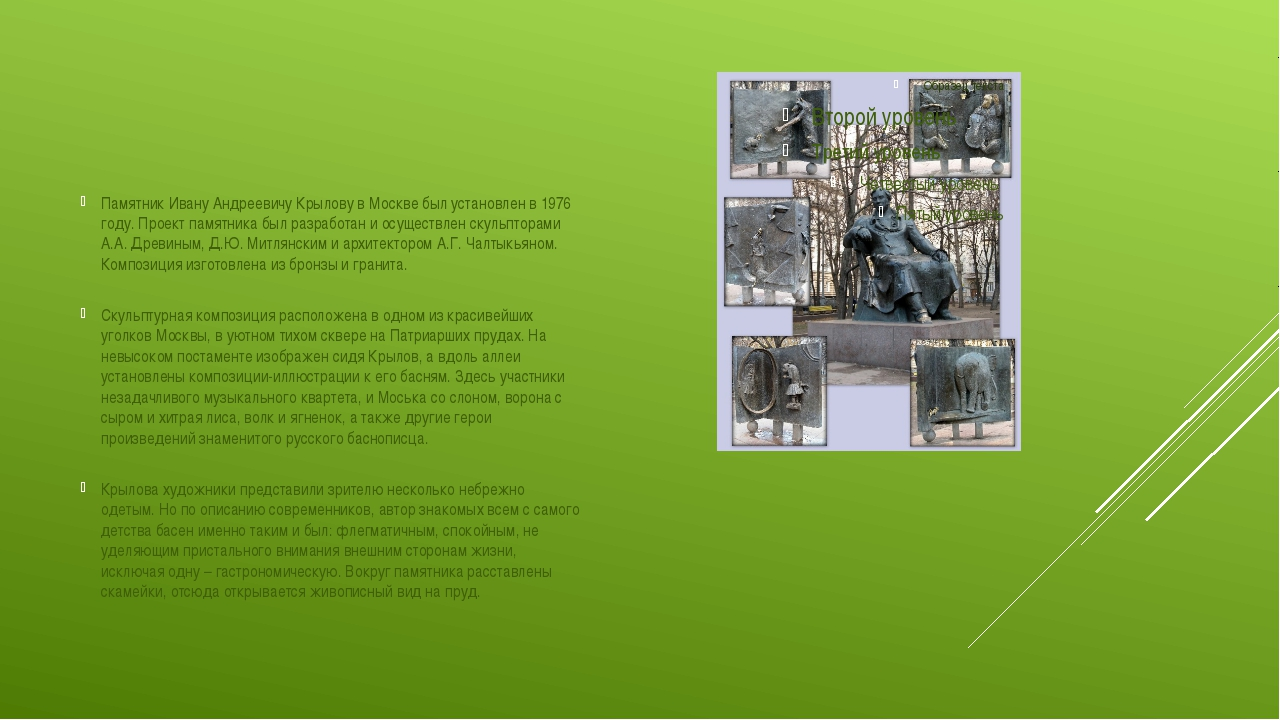 Памятник Ивану Андреевичу Крылову в Москве был установлен в 1976 году. Проек...