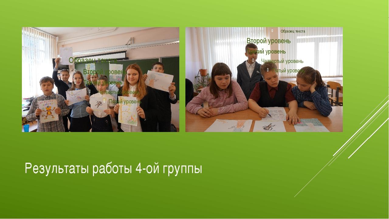 Результаты работы 4-ой группы