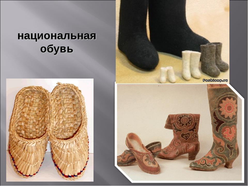 русская народная обувь с описанием картинки главное него