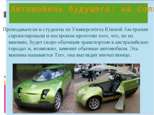 Автомобиль будущего: на солнечных батареях Преподаватели и студенты из Универ