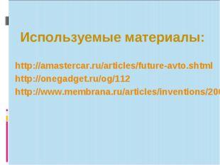 Используемые материалы: http://amastercar.ru/articles/future-avto.shtml http: