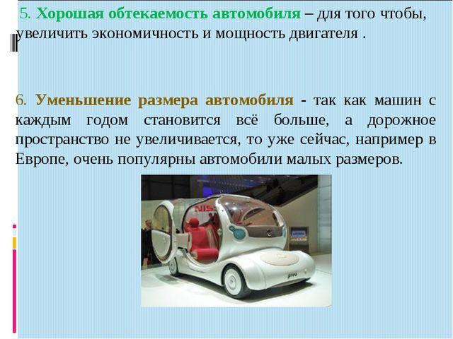 5. Хорошая обтекаемость автомобиля – для того чтобы, увеличить экономичность...
