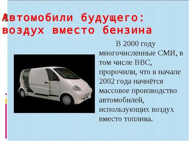 Автомобили будущего: воздух вместо бензина В 2000 году многочисленные СМИ, в...