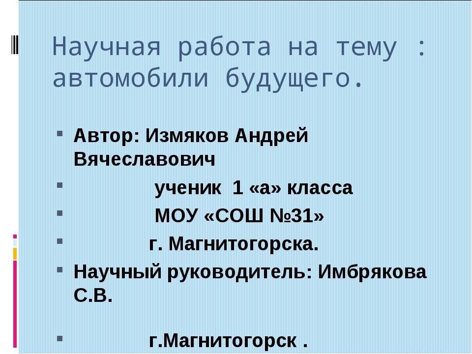 Научная работа на тему : автомобили будущего. Автор: Измяков Андрей Вячеславо...