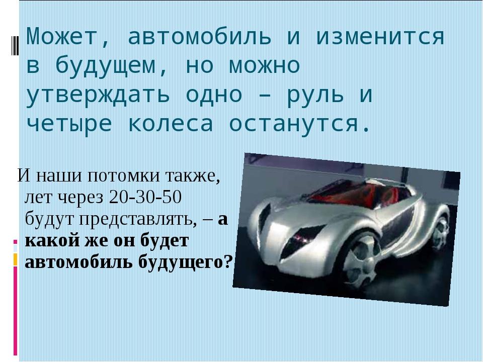 Может, автомобиль и изменится в будущем, но можно утверждать одно – руль и че...