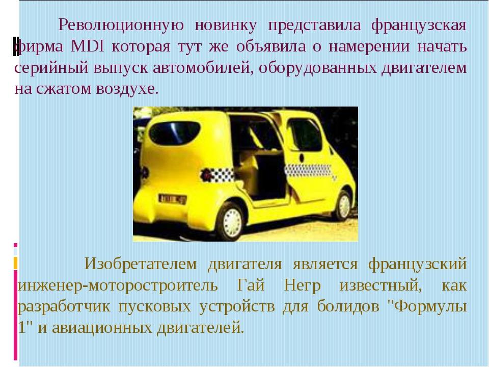 Изобретателем двигателя является французский инженер-моторостроитель Гай Нег...