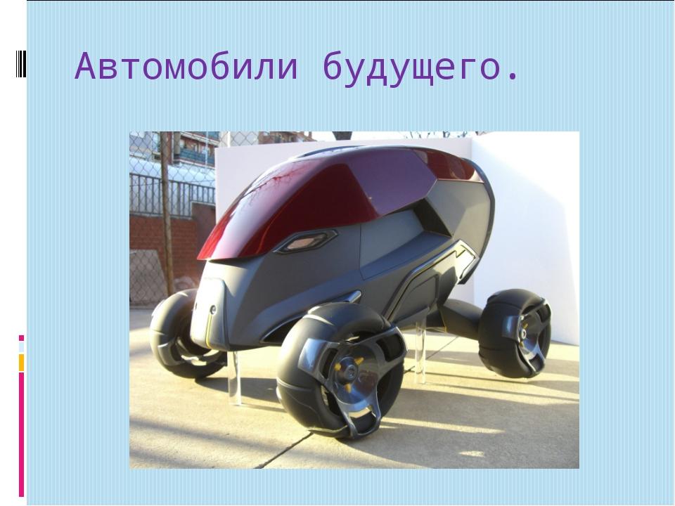 Автомобили будущего.