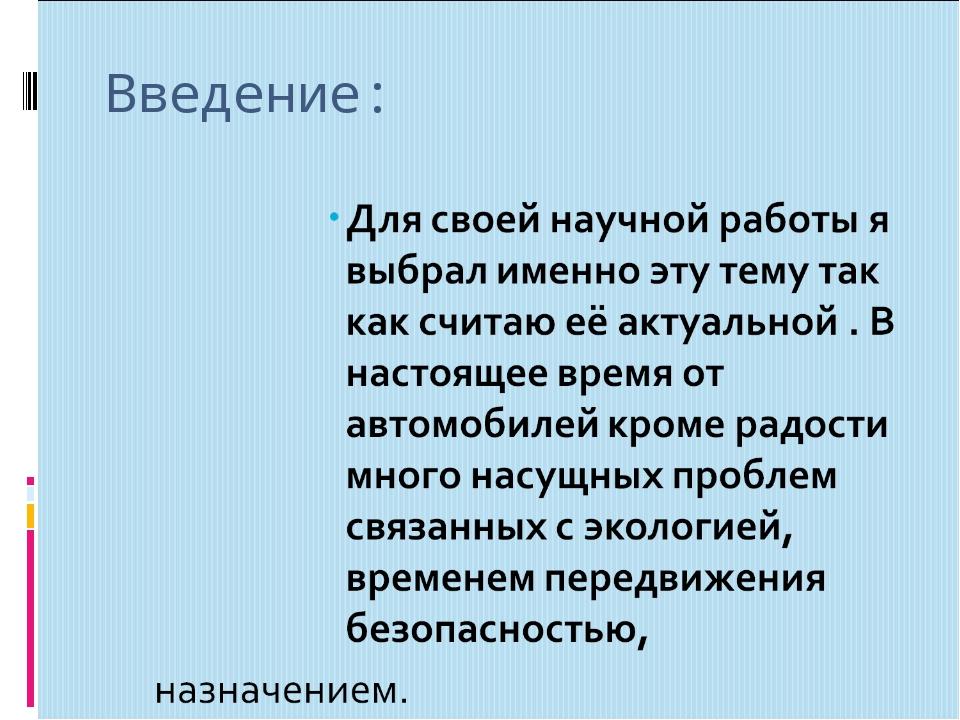 Введение:
