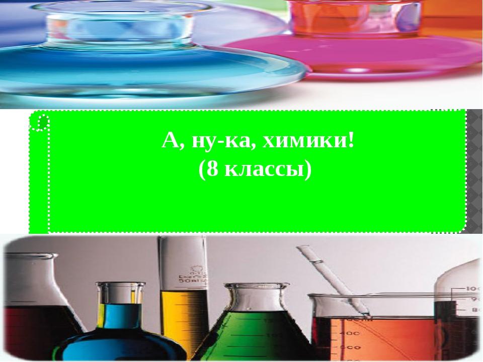 А, ну-ка, химики! (8 классы)