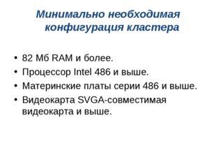 Минимально необходимая конфигурация кластера 82 Мб RAM и более. Процессор Int