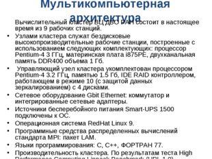 Мультикомпьютерная архитектура Вычислительный кластер ВЦ ДВО РАН состоит в н