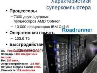 Характеристики суперкомпьютера Процессоры 7000 двухъядерных процессоровAMDO