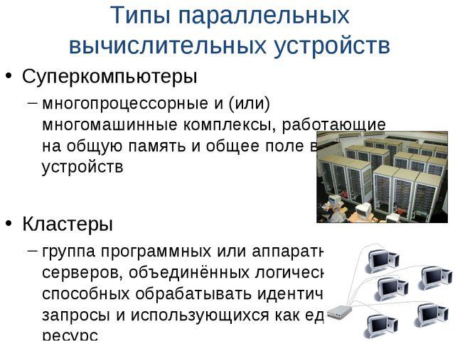 Типы параллельных вычислительных устройств Суперкомпьютеры многопроцессорные...
