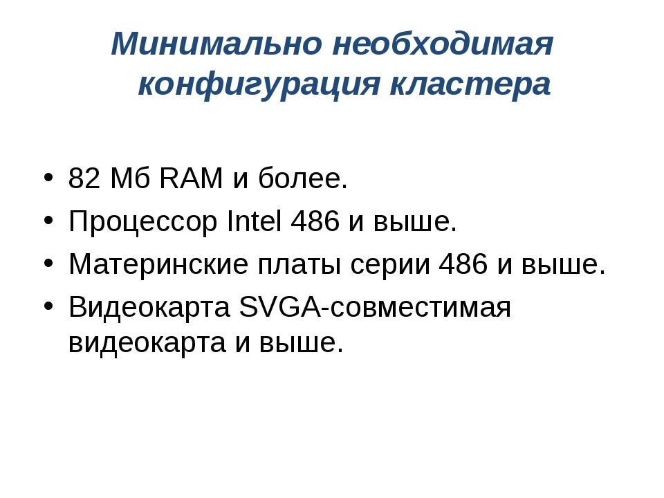 Минимально необходимая конфигурация кластера 82 Мб RAM и более. Процессор Int...