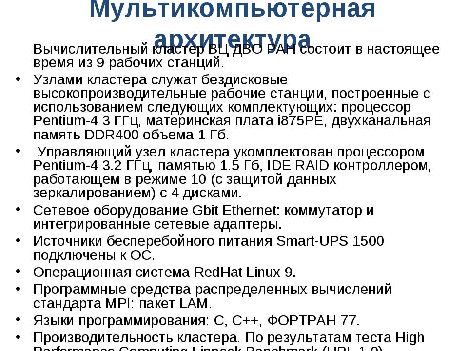 Мультикомпьютерная архитектура Вычислительный кластер ВЦ ДВО РАН состоит в н...