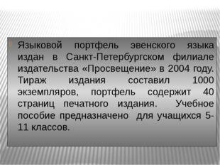 Языковой портфель эвенского языка издан в Санкт-Петербургском филиале издател