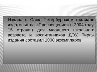 Издана в Санкт-Петербургском филиале издательства «Просвещение» в 2004 году,