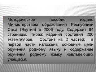 Методическое пособие издано Министерством образования Республики Саха (Якути