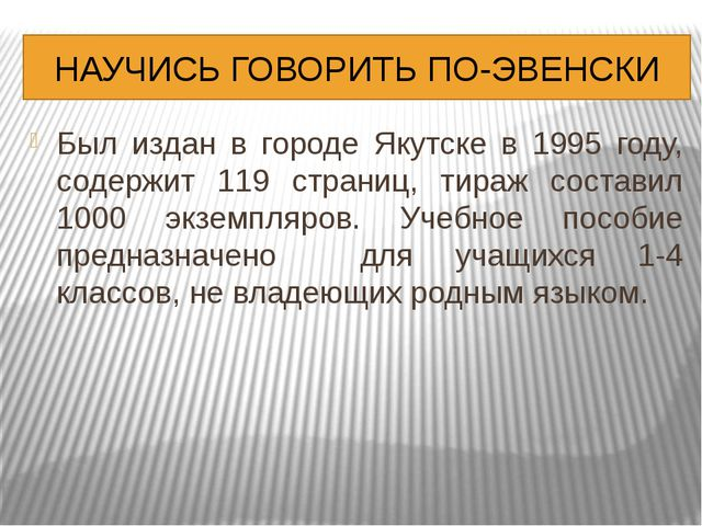 НАУЧИСЬ ГОВОРИТЬ ПО-ЭВЕНСКИ Был издан в городе Якутске в 1995 году, содержит...