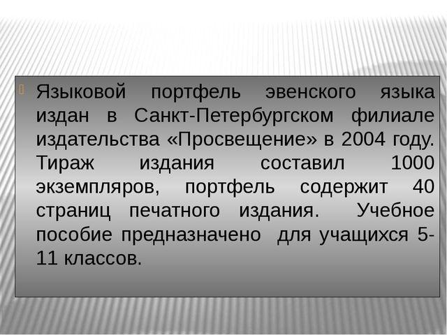 Языковой портфель эвенского языка издан в Санкт-Петербургском филиале издател...