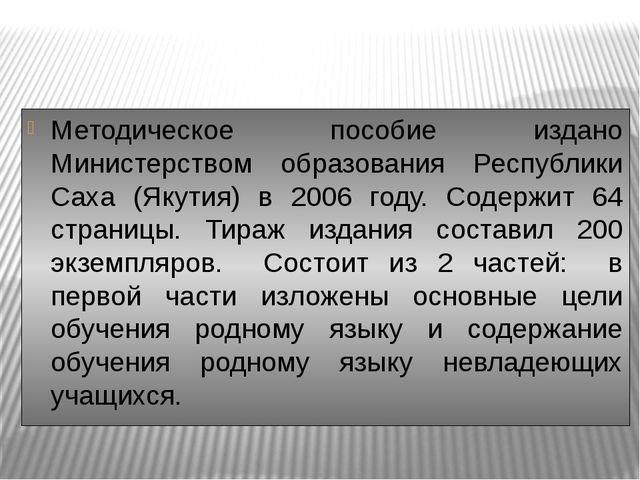 Методическое пособие издано Министерством образования Республики Саха (Якути...