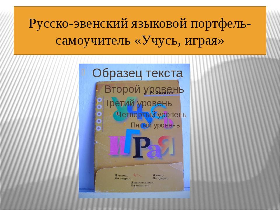 Русско-эвенский языковой портфель-самоучитель «Учусь, играя»