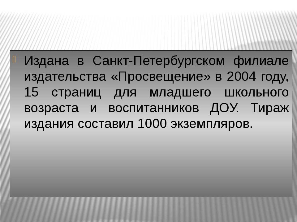 Издана в Санкт-Петербургском филиале издательства «Просвещение» в 2004 году,...