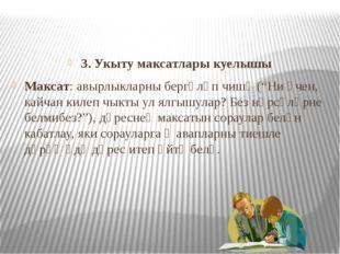 """3. Укыту максатлары куелышы Максат: авырлыкларны бергәләп чишү (""""Ни өчен, ка"""