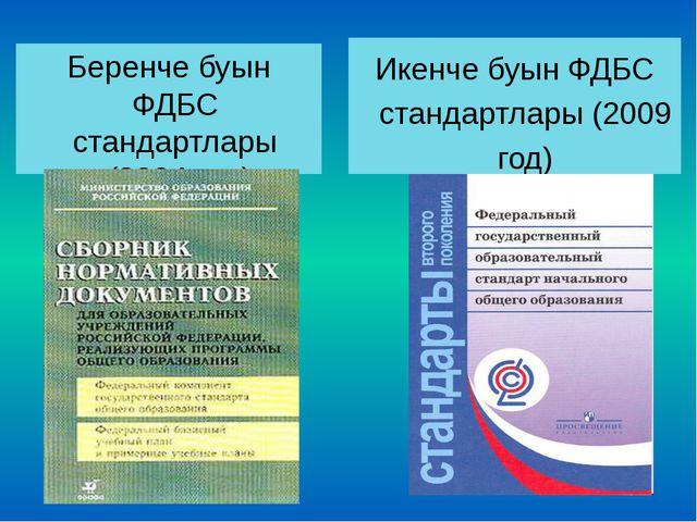 Беренче буын ФДБС стандартлары (2004 год) Икенче буын ФДБС стандартлары (200...