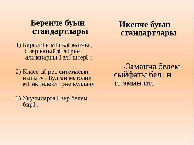 Беренче буын стандартлары 1) Бирелгән мәгълүматны , әзер кагыйдәләрне, алымн...