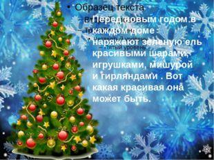 Перед новым годом в каждом доме наряжают зеленую ель красивыми шарами, игруш
