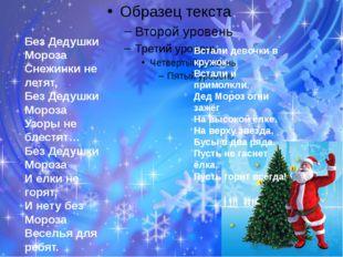 Без Дедушки Мороза Снежинки не летят, Без Дедушки Мороза Узоры не блестят… Б