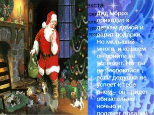 Дед мороз приходит к деткам домой и дарит подарки. Но малышей много ,и ко вс