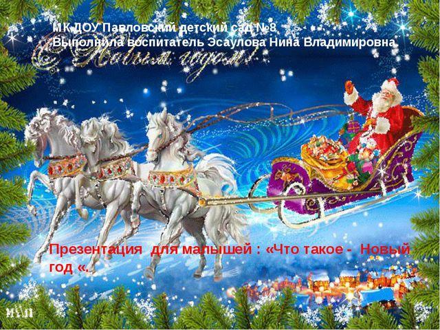 Презентация для малышей : «Что такое - Новый год «. МК ДОУ Павловский детски...