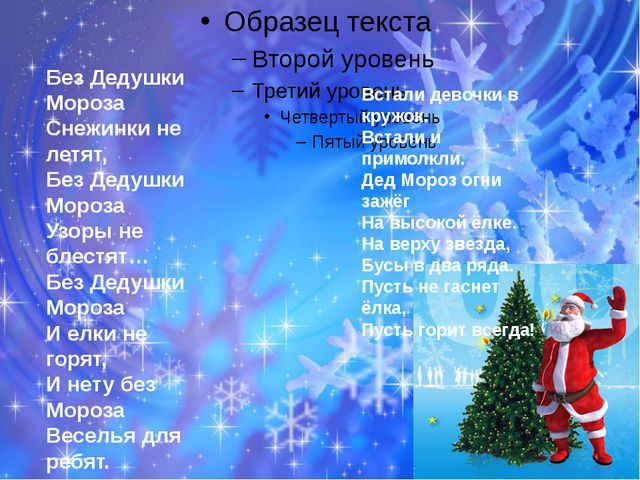 Без Дедушки Мороза Снежинки не летят, Без Дедушки Мороза Узоры не блестят… Б...