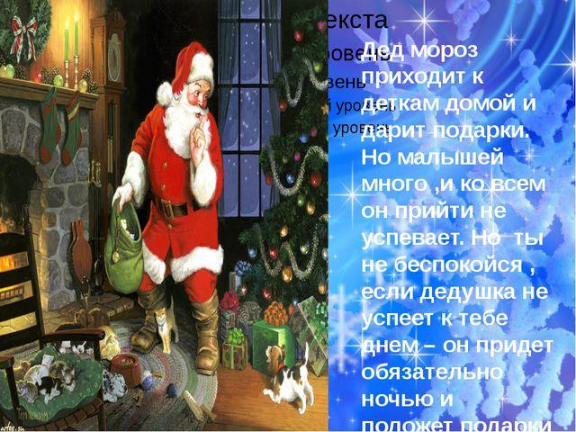 Дед мороз приходит к деткам домой и дарит подарки. Но малышей много ,и ко вс...