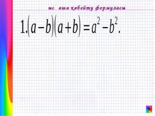 Қысқаша көбейту формуласы