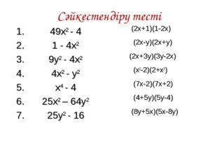 Сәйкестендіру тесті (2х+1)(1-2х) (2х-у)(2х+у) (2х+3у)(3у-2х) (х2-2)(2+х2) (7х