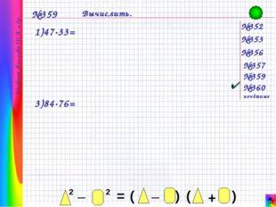 №352 №353 №356 №357 №359 №360 нечётные №359 Вычислить. 1)47·33= 3)84·76= Уче