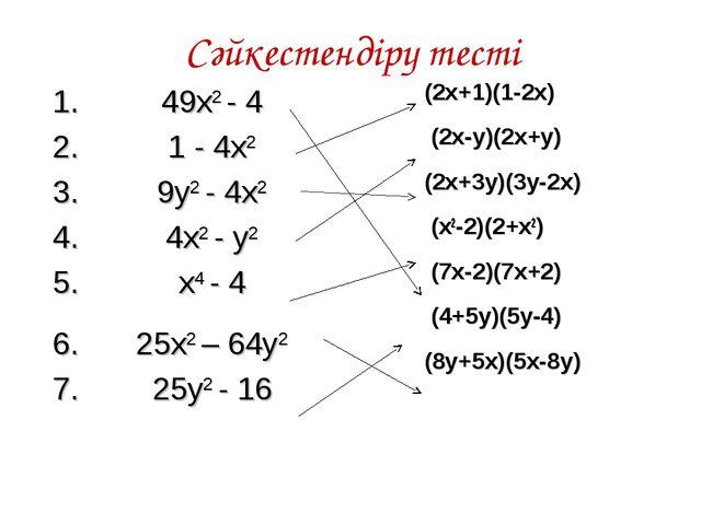 Сәйкестендіру тесті (2х+1)(1-2х) (2х-у)(2х+у) (2х+3у)(3у-2х) (х2-2)(2+х2) (7х...