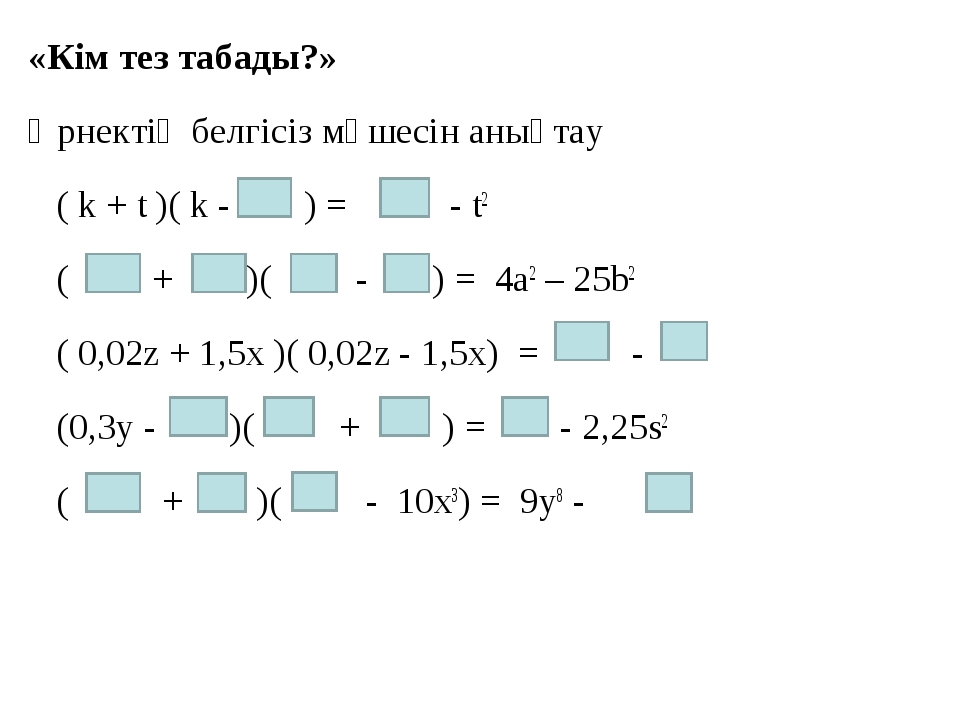 «Кім тез табады?» Өрнектің белгісіз мүшесін анықтау ( k + t )( k - ) = - t2 (...