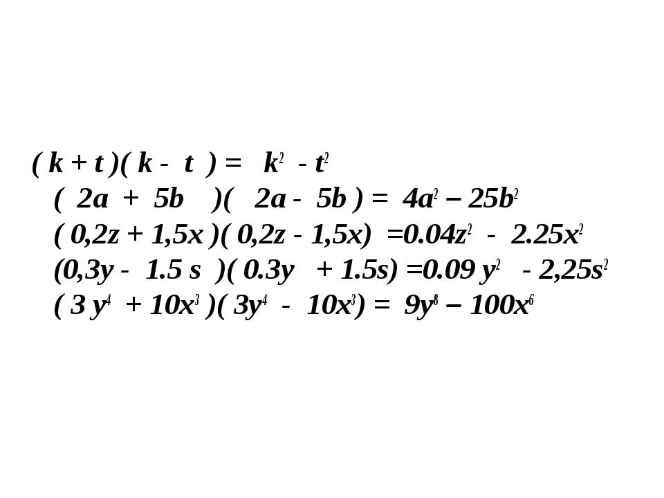 ( k + t )( k - t ) = k2 - t2 ( 2a + 5b )( 2a - 5b ) = 4a2 – 25b2 ( 0,2z + 1,5...