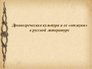 Древнегреческая культура и ее «отзвуки» в русской литературе Елаева Татьяна А