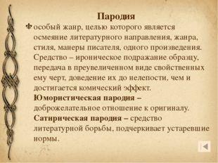 Гекзаметр размер в греческом стихосложении -' - -, повторяющийся 6 раз, 6-я с