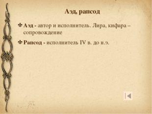 Подберите пару, объяснив принцип Минерва – Афина Гермес – Эос – Арес – Эрос -